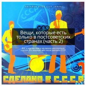 Вещи, которые есть только в постсоветских странах (часть 2)