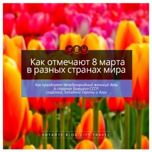 Как празднуют 8 марта в разных странах мира