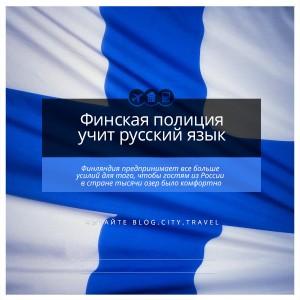 Финская полиция уже учит русский язык. Что дальше?