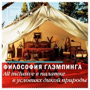Глэмпинг: all inclusive в палатке в окружении дикой природы