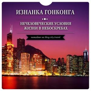 Изнанка Гонконга: нечеловеческие условия жизни в небоскребах