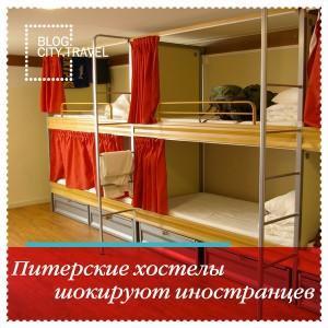 Питерские хостелы шокируют иностранцев