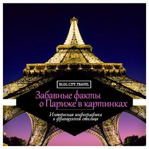 Забавные факты о Париже в картинках