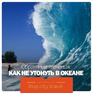 Как не утонуть в океане: коварные обратные течения