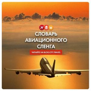 Словарь авиационного сленга