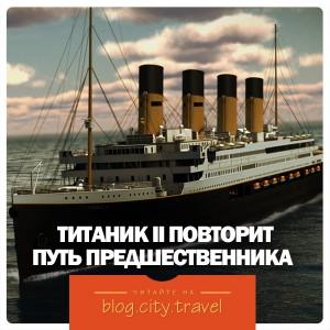 Титаник II повторит путь легендарного предшественника