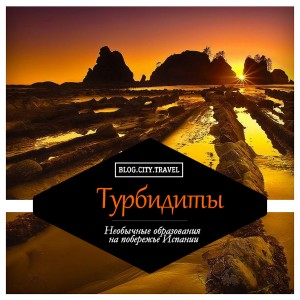 Турбидиты – необычные образования на побережье Испании