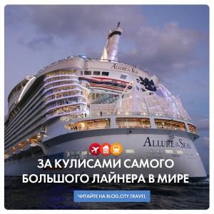 За кулисами самого большого круизного лайнера в мире