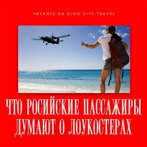 Что российские пассажиры думают о лоукостерах