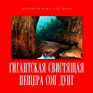 Гигантская свистящая пещера  Сон Дунг