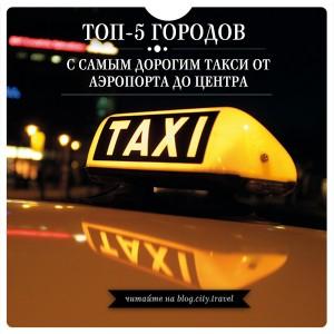 Топ-5 городов с самым дорогим такси из аэропорта до центра