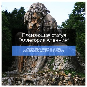 Пленяющая скульптура «Аллегория Апеннин»
