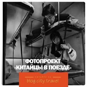 Фотопроект Ван Фучуня «Китайцы в поезде»