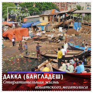 Дакка - отвратительная жизнь азиатского мегаполиса