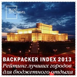 Backpacker Index 2013 - рейтинг лучших европейских городов для бюджетного отдыха