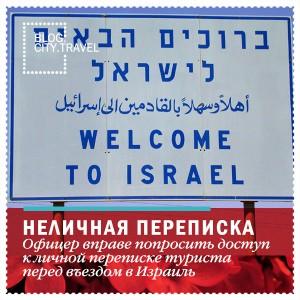 При въезде в Израиль требуют показать личную переписку