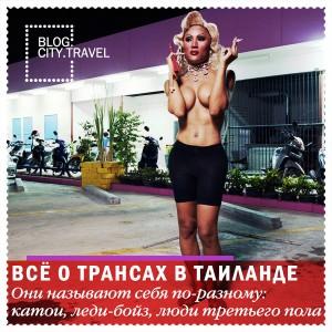 Катои, леди-бойз или люди третьего пола - всё о трансах в Таиланде