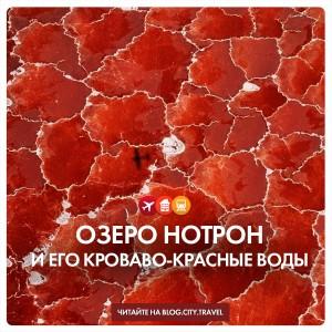 Озеро Натрон и природа его кроваво-красных вод