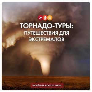 Торнадо-туры для экстремалов
