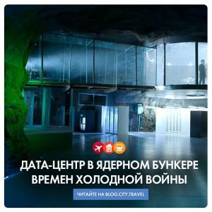 Дата-центр в ядерном бункере времен Холодной войны