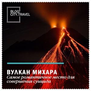 Вулкан Михара: самое романтичное место для совершения суицида