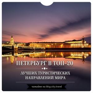 Питер впервые в топ-20 лучших направлений мира в 2013 году