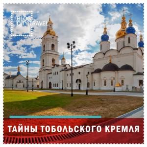 Пугающие тайны Тобольского кремля