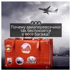 Почему авиаперевозчики так заботятся о весе багажа
