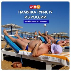 Памятка туристу из России
