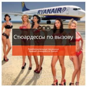 Разоблачительные признания бывшей стюардессы Ryanair