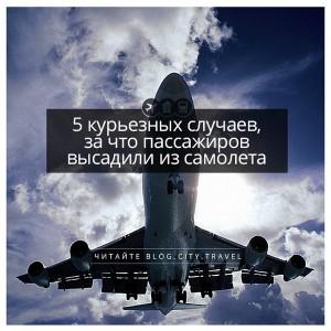 5 курьезных случаев, за что пассажиров высадили с самолета