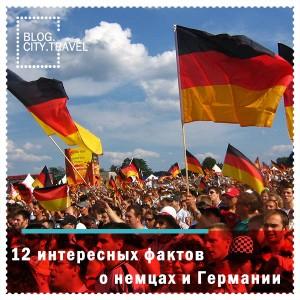 12 интересных фактов о немцах и Германии