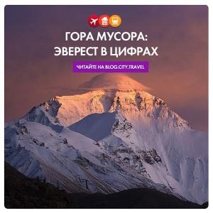 Гора мусора: Эверест в цифрах