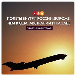 Полеты внутри России дороже, чем внутри США, Австралии и Канады