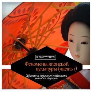 Странные феномены японской культуры (часть первая)