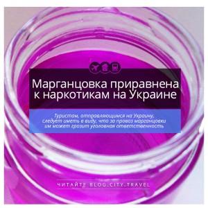 Марганцовка приравнена к наркотикам на Украине