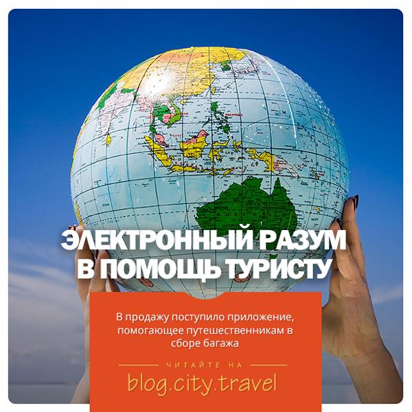 Электронный разум на службе туриста