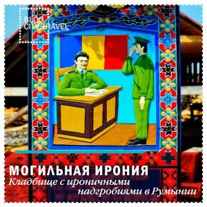 Могильная ирония на веселом кладбище в Румынии