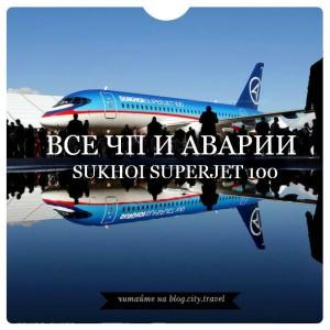 Все ЧП и аварии самолета Sukhoi Superjet 100