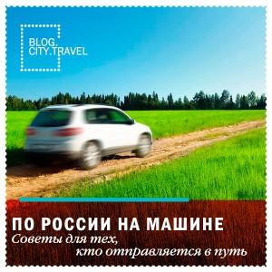 По России на машине: советы и наблюдения