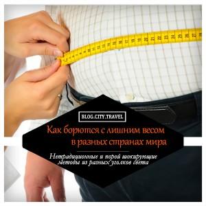 Как борются с лишним весом в разных странах мира