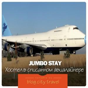 Jumbo Stay: хостел в списанном авиалайнере