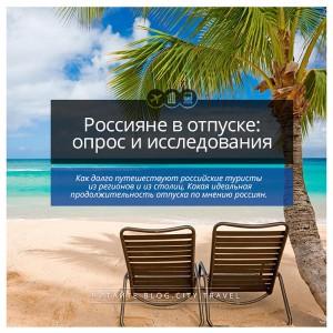 Россияне и отпуск: опрос и исследования