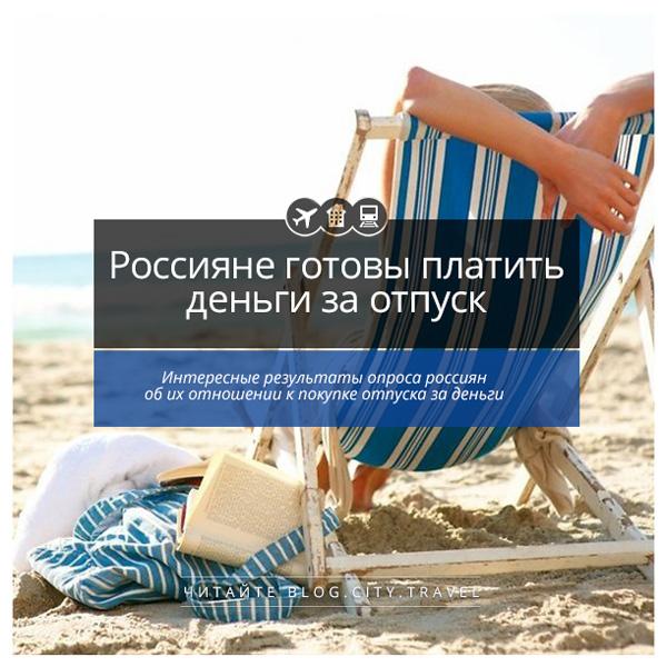 Россияне готовы покупать отпуск за деньги