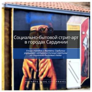 Социально-бытовой стрит-арт в городах Сардинии