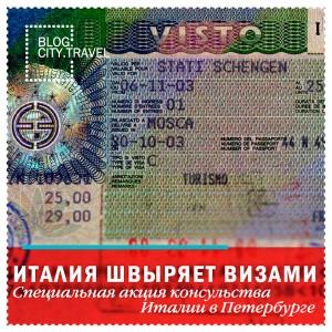Италия швыряет визами в Петербурге