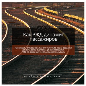 Как РЖД динамит пассажиров