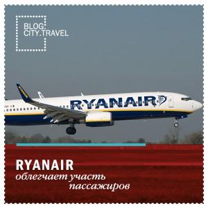 Ryanair облегчает участь пассажиров