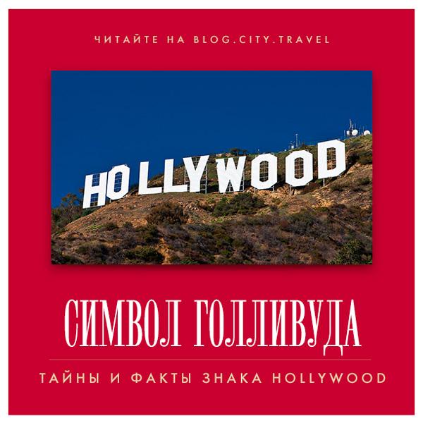 Голливуд: исторический памятник киноиндустрии и рекламе