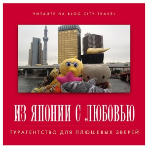 Из Японии с любовью: турагентство для плюшевых зверей